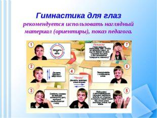 Гимнастика для глаз рекомендуется использовать наглядный материал (ориентиры