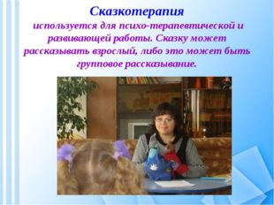 Сказкотерапия используется для психо-терапевтической и развивающей работы. Ск