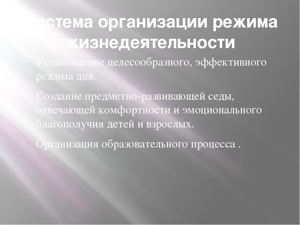 Система организации режима жизнедеятельности Установление целесообразного, эф...