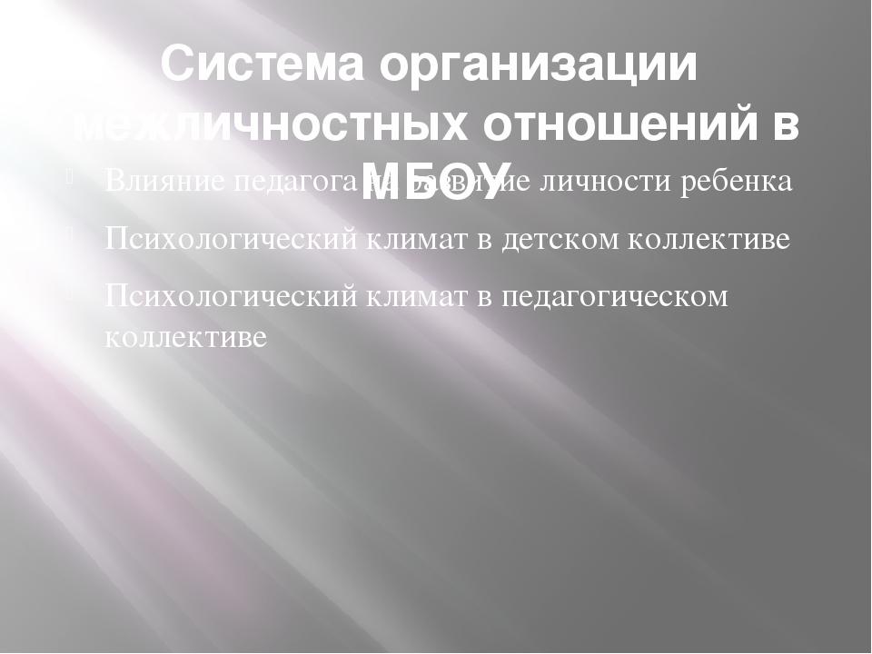 Система организации межличностных отношений в МБОУ Влияние педагога на развит...