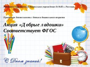 Муниципальное казенное дошкольное учреждение д/с№83 г. Россоши Проектная деят
