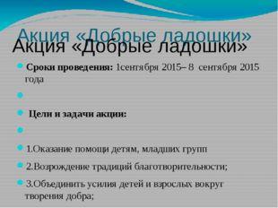 Акция «Добрые ладошки» Сроки проведения: 1сентября 2015– 8 сентября 2015 года