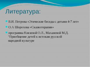 Литература: В.И. Петрова «Этические беседы с детьми 4-7 лет» О.А Шорохова «Ск