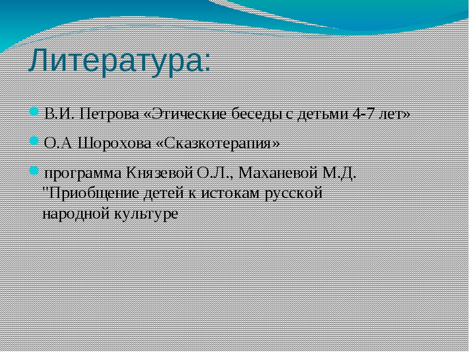 Литература: В.И. Петрова «Этические беседы с детьми 4-7 лет» О.А Шорохова «Ск...