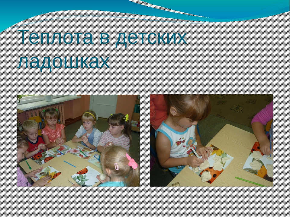 Теплота в детских ладошках