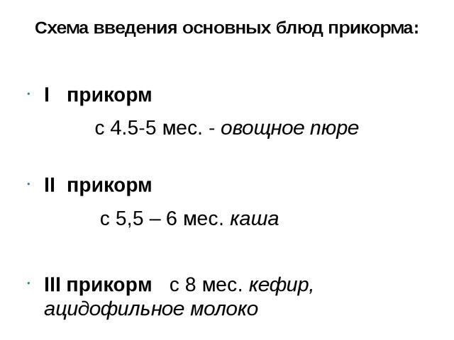 Схема введения основных блюд прикорма: Iприкорм с 4.5-5 мес. - овощное пюре...