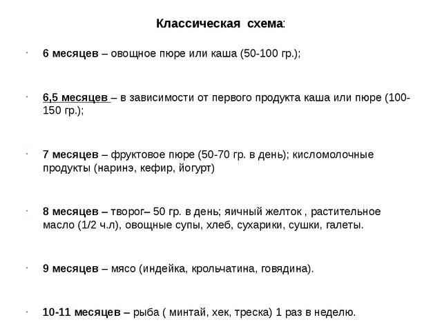 Классическая схема: 6 месяцев – овощное пюре или каша (50-100 гр.); 6,5 месяц...