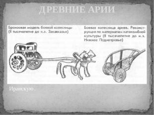 Большим достижением было использование боевой колесницы. Применение колесниц