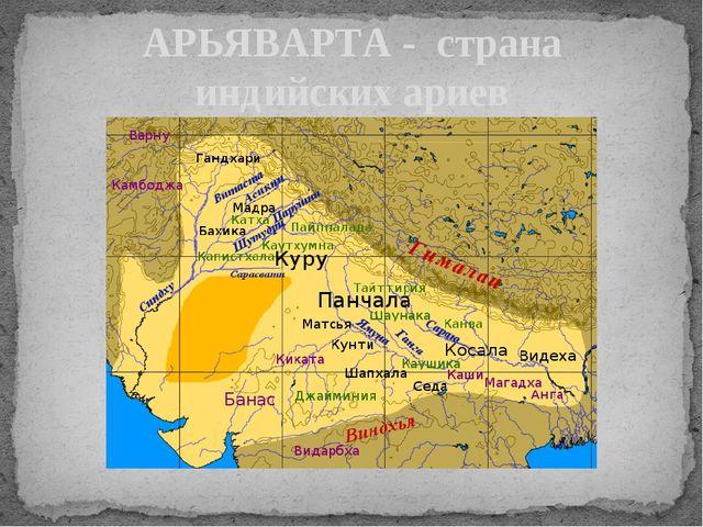 АРЬЯВАРТА - страна индийских ариев