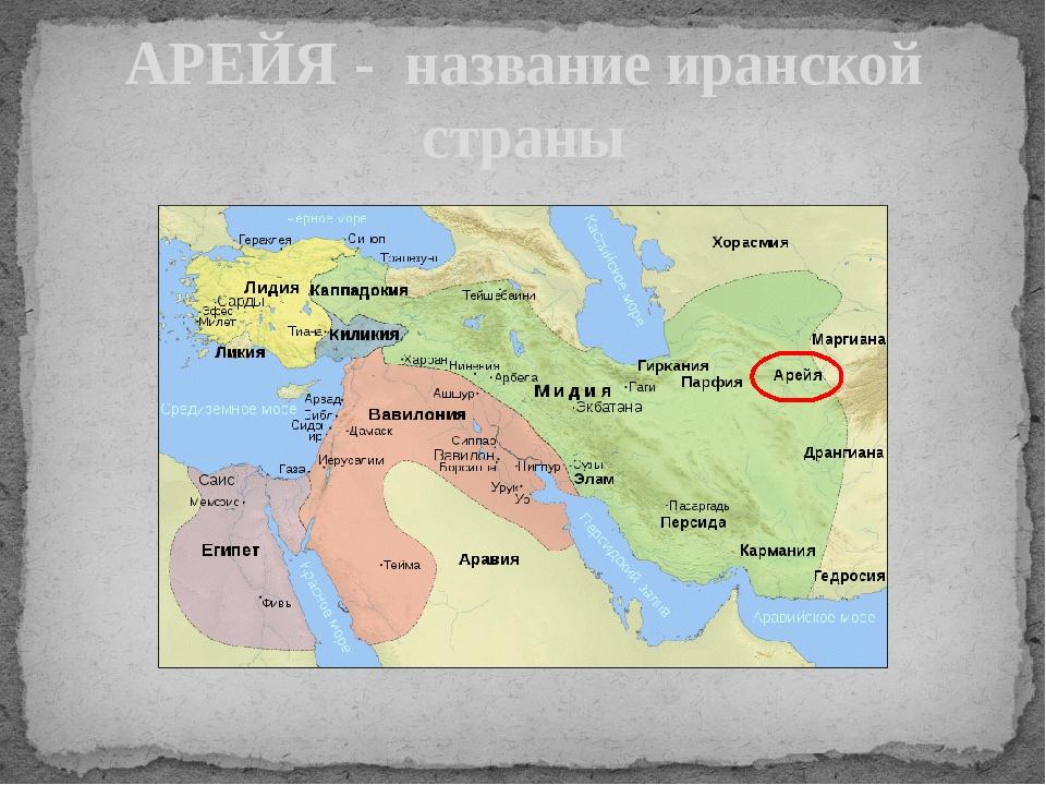 АРЕЙЯ - название иранской страны