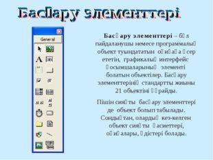 Басқару элементтері – бұл пайдаланушы немесе программалық объект туындататын