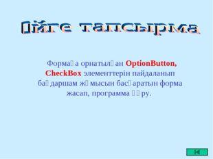 Формаға орнатылған OptionButton, CheckBox элементтерін пайдаланып бағдаршам