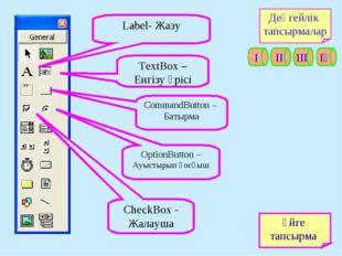 Label- Жазу TextBox – Енгізу өрісі CommandButton – Батырма OptionButton – Ауы