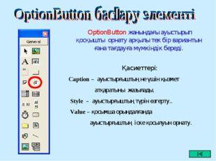 OptionButton жанындағы ауыстырып қосқышты орнату арқылы тек бір вариантын ға