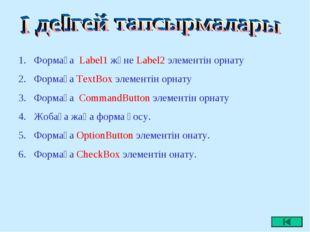 Фoрмаға Label1 және Label2 элементін орнату Формаға TextBox элементін орнату