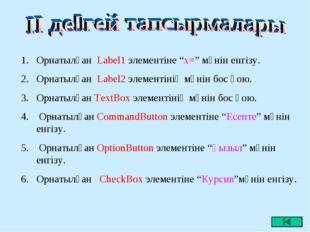 """Орнатылған Label1 элементіне """"х="""" мәнін енгізу. Орнатылған Label2 элементінің"""