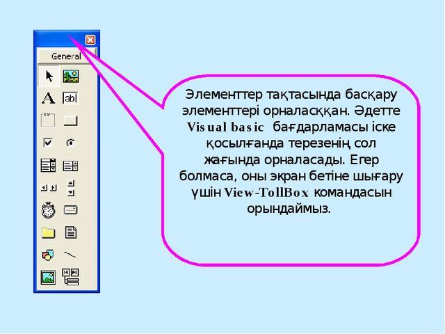 Элементтер тақтасында басқару элементтері орналасққан. Әдетте Visual basic ба...