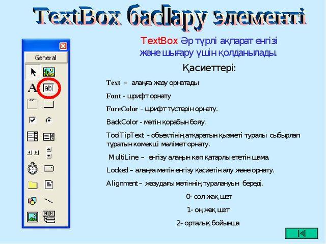 TextBox Әр түрлі ақпарат енгізі және шығару үшін қолданылады. Қасиеттері: Te...
