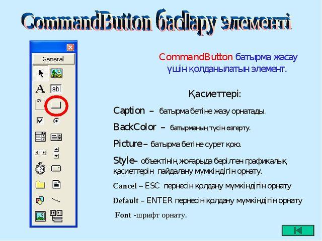 CommandButton батырма жасау үшін қолданылатын элемент. Қасиеттері: Caption –...