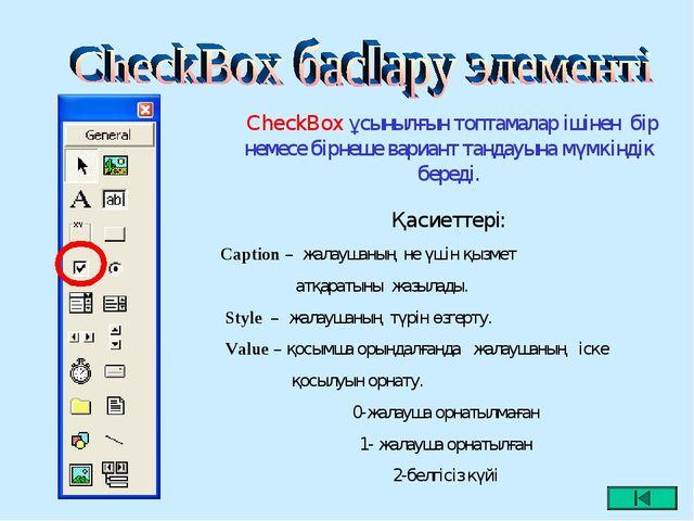 CheckBox ұсынылғын топтамалар ішінен бір немесе бірнеше вариант таңдауына мү...