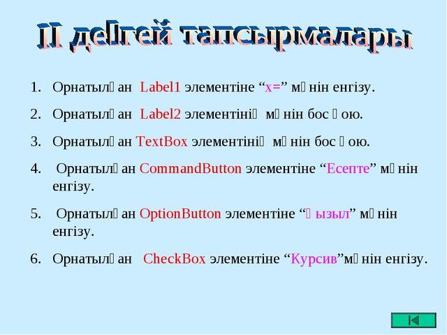 """Орнатылған Label1 элементіне """"х="""" мәнін енгізу. Орнатылған Label2 элементінің..."""