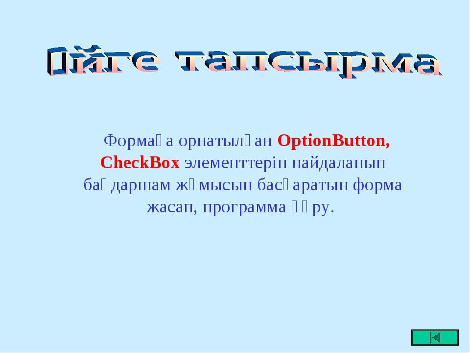 Формаға орнатылған OptionButton, CheckBox элементтерін пайдаланып бағдаршам...