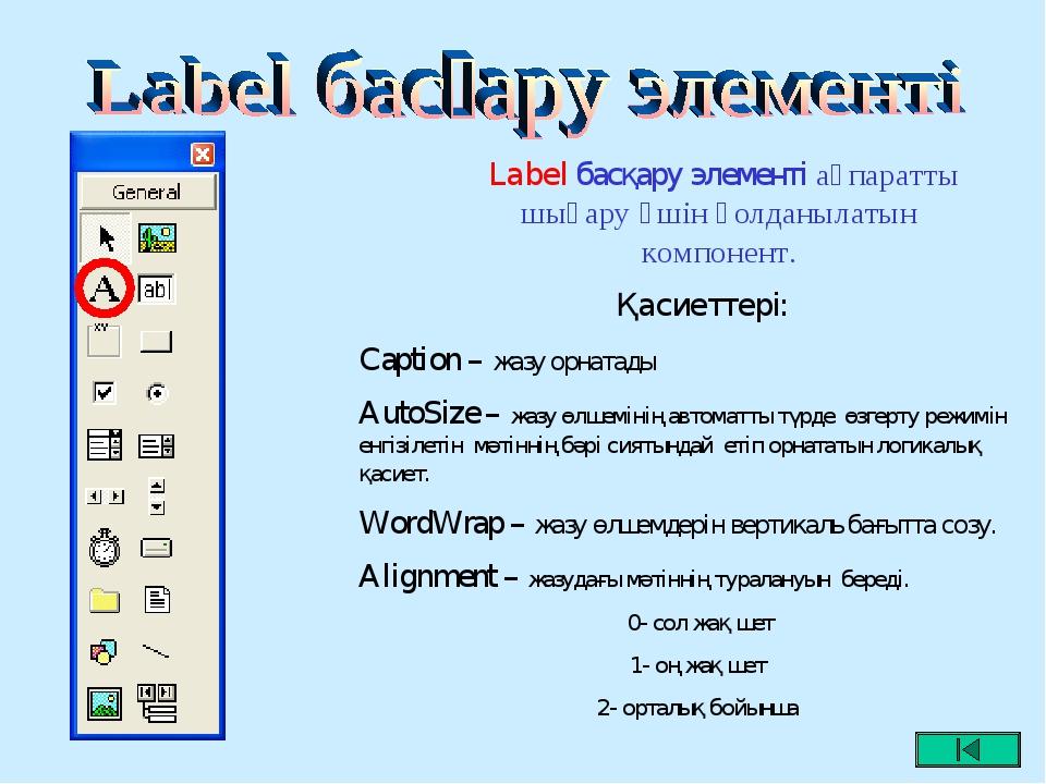 Label басқару элементі ақпаратты шығару үшін қолданылатын компонент. Қасиетт...