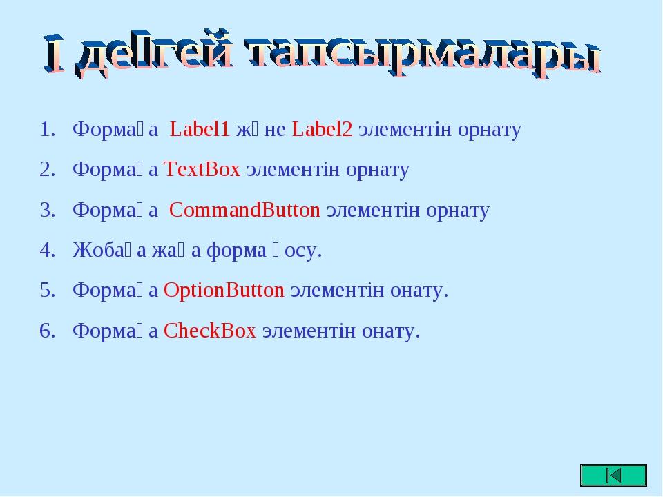 Фoрмаға Label1 және Label2 элементін орнату Формаға TextBox элементін орнату...