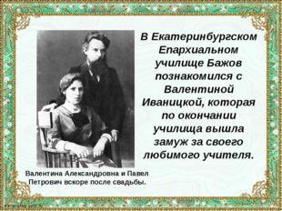 Валентина Александровна и Павел Петрович вскоре после свадьбы. В Екатеринбург