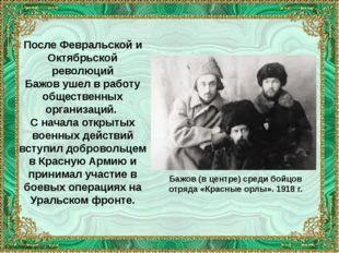 После Февральской и Октябрьской революций Бажов ушел в работу общественных ор