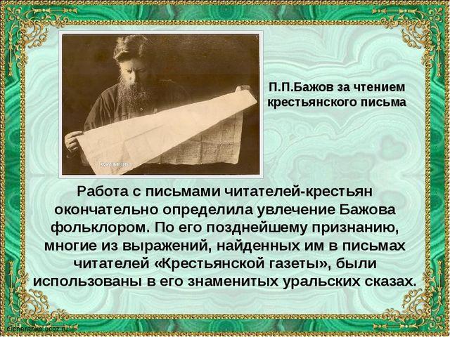 Работа с письмами читателей-крестьян окончательно определила увлечение Бажова...