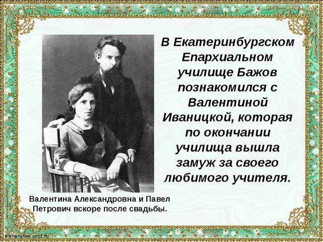 Валентина Александровна и Павел Петрович вскоре после свадьбы. В Екатеринбург...