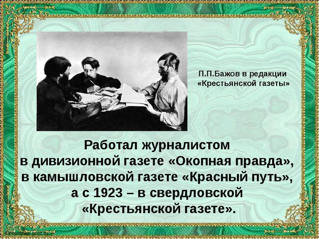 Работал журналистом в дивизионной газете «Окопная правда», в камышловской газ...