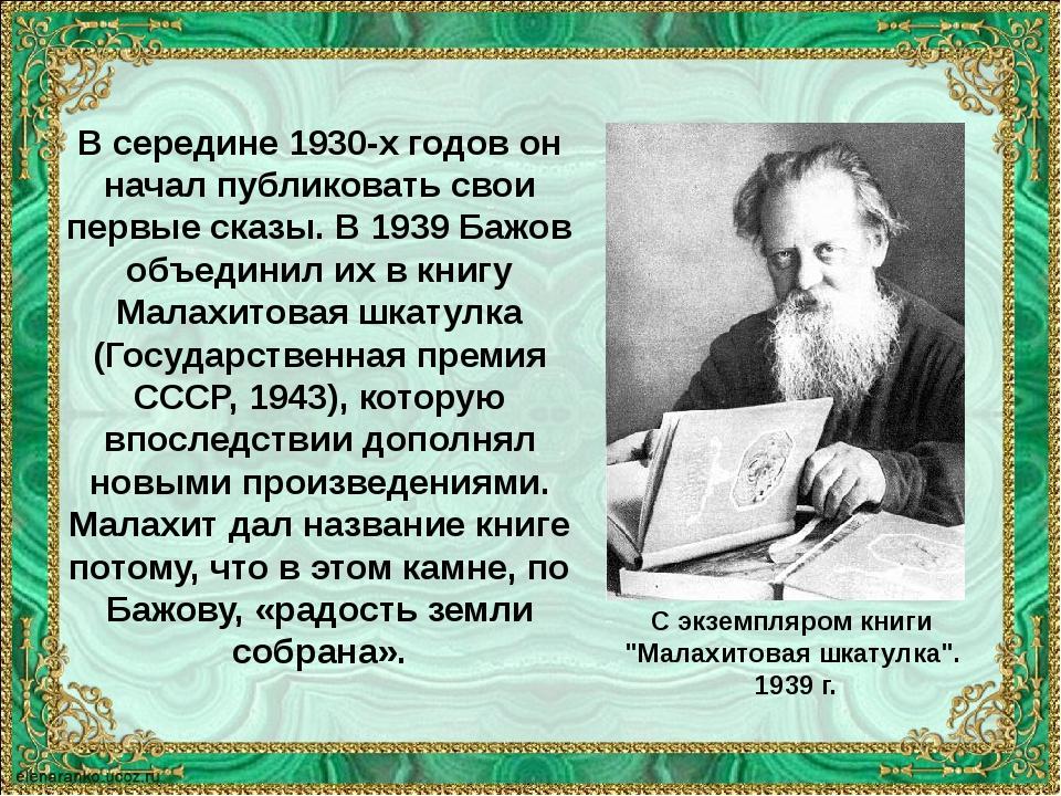 В середине 1930-х годов он начал публиковать свои первые сказы. В 1939 Бажов...
