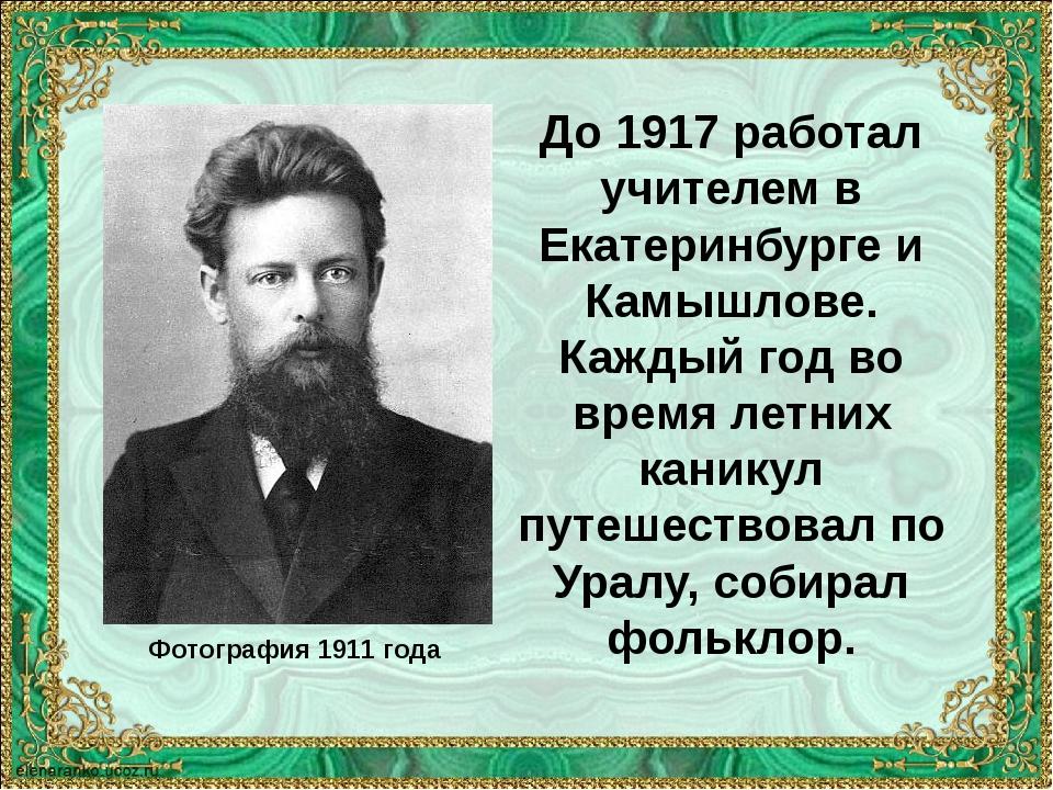 До 1917 работал учителем в Екатеринбурге и Камышлове. Каждый год во время лет...