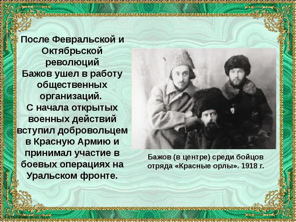После Февральской и Октябрьской революций Бажов ушел в работу общественных ор...