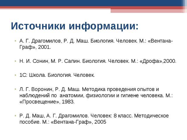 Источники информации: А. Г. Драгомилов, Р. Д. Маш. Биология. Человек. М.: «Ве...