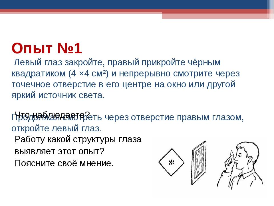Опыт №1 Левый глаз закройте, правый прикройте чёрным квадратиком (4 ×4 см²) и...