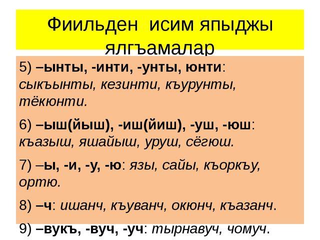 Фиильден исим япыджы ялгъамалар 5) –ынты, -инти, -унты, юнти: сыкъынты, кезин...