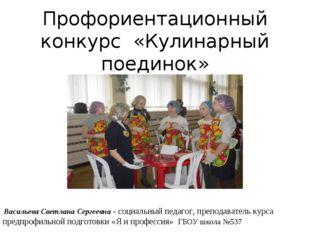 Профориентационный конкурс «Кулинарный поединок» Васильева Светлана Сергеевна