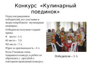 Конкурс «Кулинарный поединок» Перед награждением победителей, все участники и