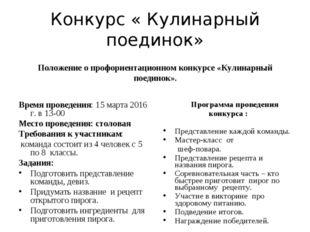 Конкурс « Кулинарный поединок» Положение о профориентационном конкурсе «Кулин