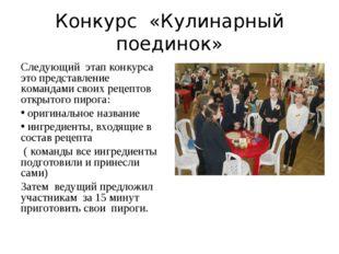 Конкурс «Кулинарный поединок» Следующий этап конкурса это представление коман