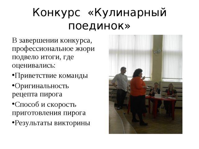 Конкурс «Кулинарный поединок» В завершении конкурса, профессиональное жюри по...