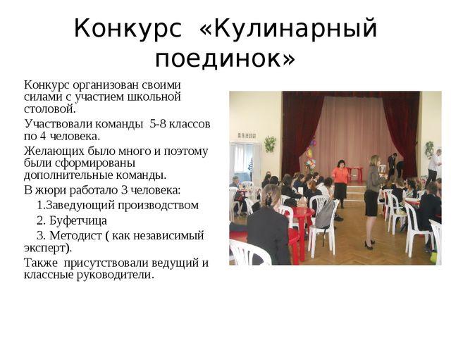 Конкурс «Кулинарный поединок» Конкурс организован своими силами с участием шк...