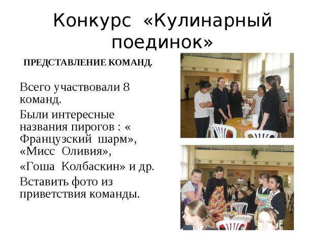 Конкурс «Кулинарный поединок» ПРЕДСТАВЛЕНИЕ КОМАНД. Всего участвовали 8 коман...