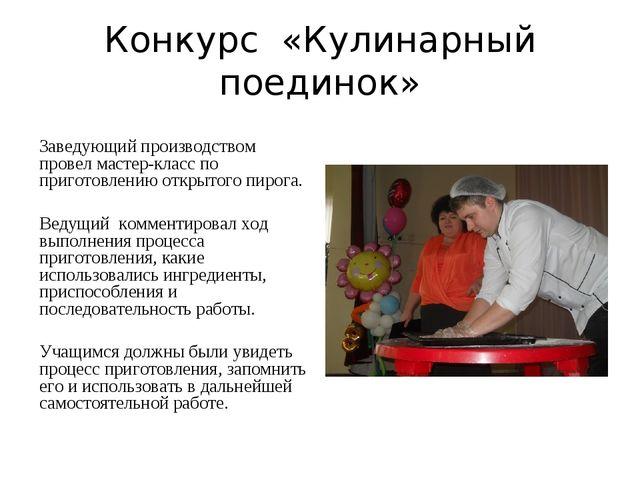 Конкурс «Кулинарный поединок» Заведующий производством провел мастер-класс по...