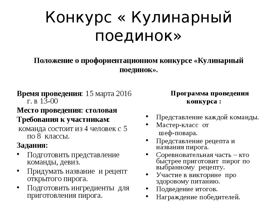 Конкурс « Кулинарный поединок» Положение о профориентационном конкурсе «Кулин...
