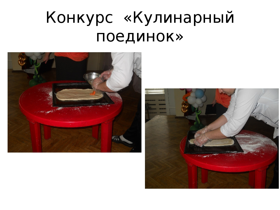 Конкурс «Кулинарный поединок»