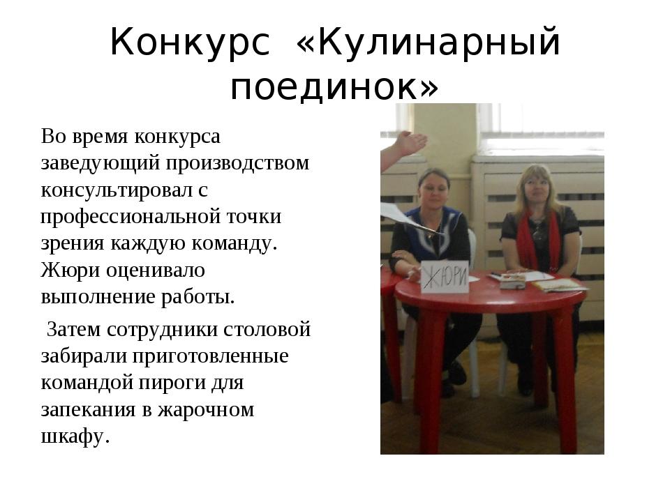 Конкурс «Кулинарный поединок» Во время конкурса заведующий производством конс...